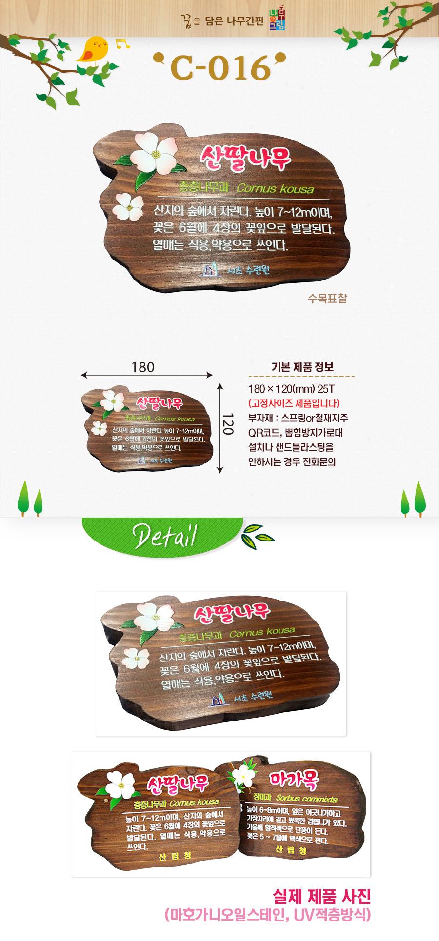 인쇄물/나무간판 - 수목표찰 /마호가니 -